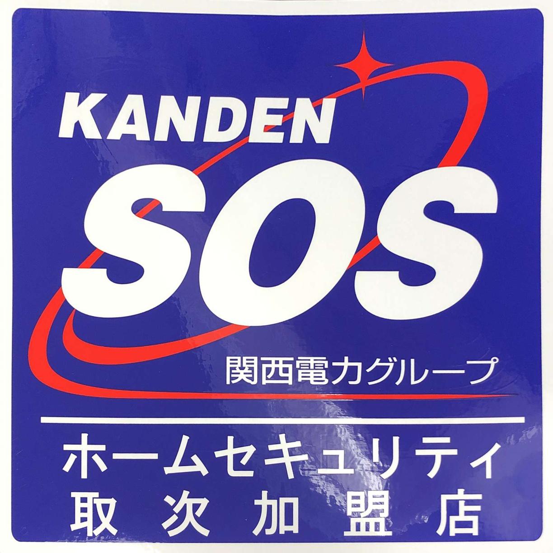 KANDEN SOS